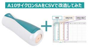 A10サイクロンSAをCSVファイルで動画と連動させる方法