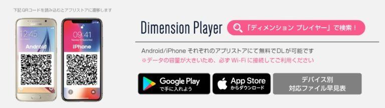 Dimension Player