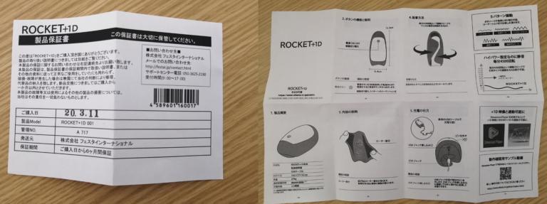 ROCKET +1D レビュー