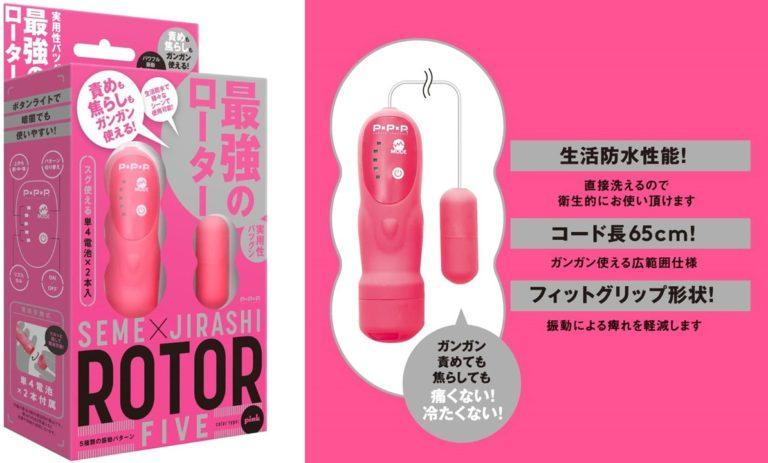 PPP 【責めにも焦らしにも!】SEME×JIRASHI ROTOR 5 [セメ×ジラシ ローター5] 【ピンク】