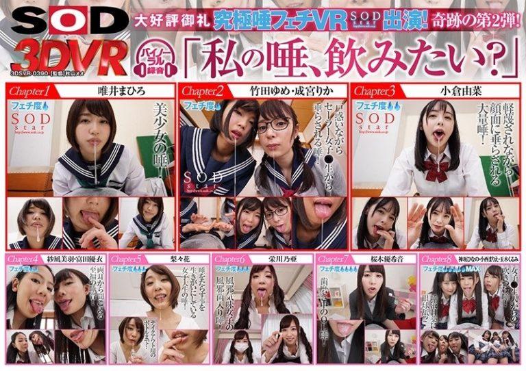 【VR】唾飲みVR-2- 美女の唾厳選12名スペシャル!