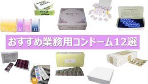 おすすめ業務用コンドーム12選