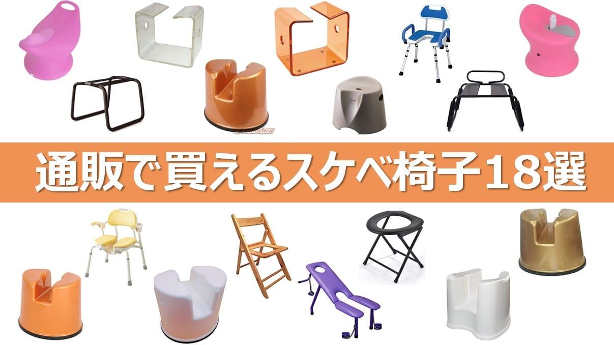 スケベ椅子おすすめ18選