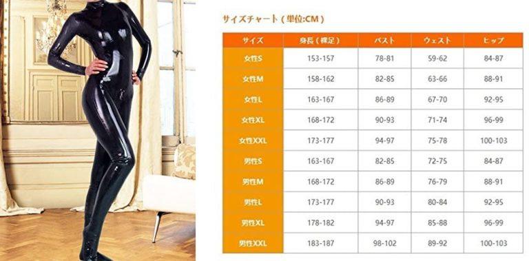 (YUUWA)コスチューム衣装 ラテックスキャットスーツ ブラック 全身タイツ