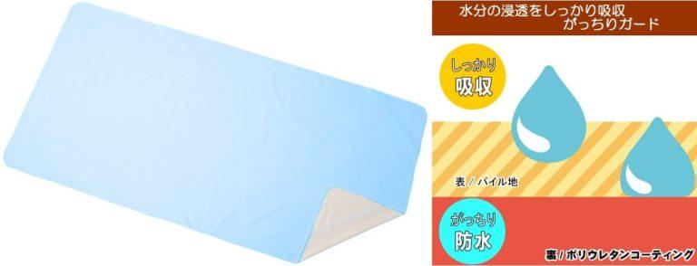 【速乾タイプ】業務用 パイル地防水シーツ (シングルサイズ 100cm×210cm(ロングサイズ 全身用))