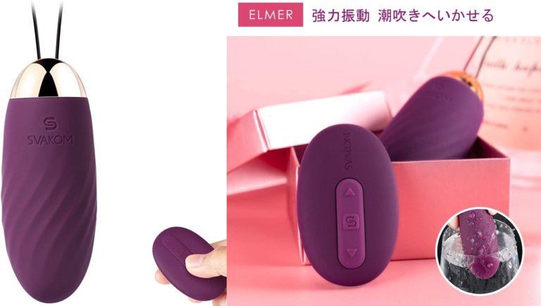 SVAKOM Elmer ローター リモコンバイブ 遠隔可能 ワイヤレス たまご型 Gスポット 防水 静音 USB 充電式 女性用 膣マッサージ 電マ 潮吹き 小型 シリコン 18禁 オナニー 電動マッサージ 大人のおもちゃ スヴァコム
