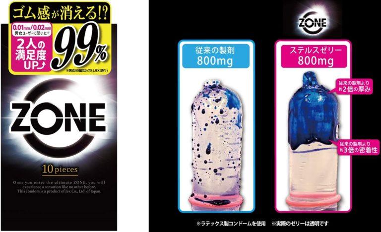 ZONE ゾーン コンドーム