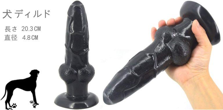 20.3 CM 犬ペニス リアルな外観と質感, SXOVO ビッグ ディルド オナニー Gスポット肛門 刺激 男女兼用 アナルプラグ 大人のおもちゃ