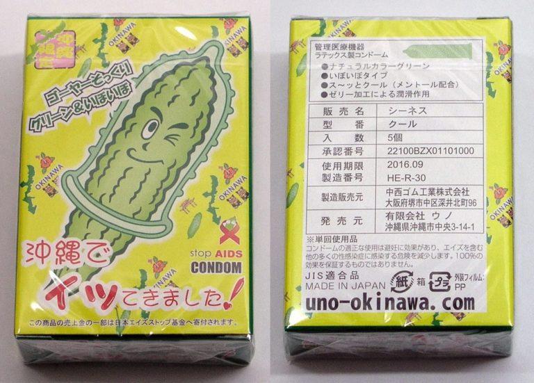 沖縄限定コンドーム 沖縄でイってきました! ゴーヤー