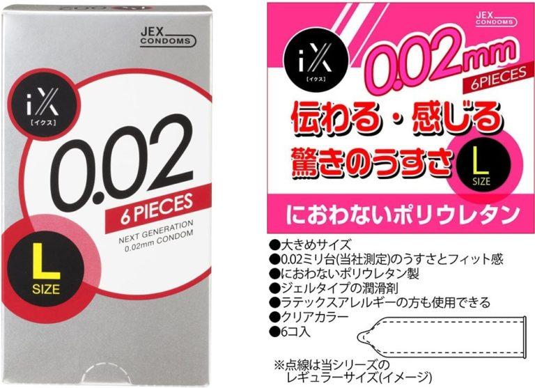 iX (イクス) 0.02 Lサイズ 6個入