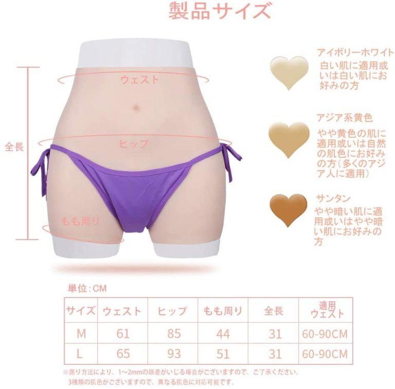 性転換パンツのサイズ