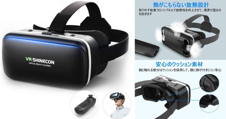 [令和進化型VRゴーグル] VRヘッドセット 3D VRヘッドマウントディスプレ モバイル型 瞳孔焦点距離調節 軽量 非球面光学レンズ 4.7~6.5インチスマホ Bluetoothコントローラ付 120°視野角 着け心地よい スマホVR 近視適用 4.7~6.5インチ iPhone&...
