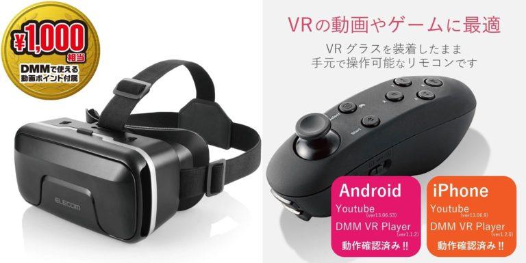 【セット買い】エレコム VRゴーグル VRヘッドセット ピント調整可能 メガネ対応 4.0~6.5インチのiPhoneandoridで使える [DMM 1000円相当ポイント付] ブラック VRG-X01PBK & VR用 ブルートゥース コントローラー リモコン ブラック JC-VRR01BK