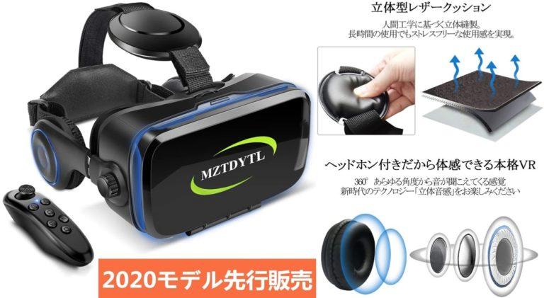 VR ゴーグル VRヘッドセット 「最新型 メガネ 3D ゲーム 映画 動画 Bluetooth コントローラリモコン 付き 受話可能4.7-6.2インチの iPhone Android などのスマホ対応 黒 日本語取扱説明書付き (黒)