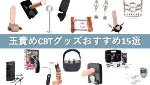 おすすめのCBTグッズ15選