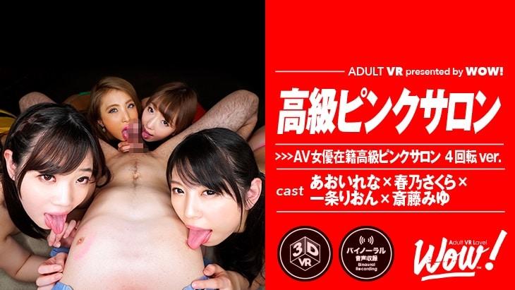 プロダクション直営AV女優在籍高級ピンクサロン 4回転ver.