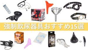 強制因尿プレイの魅力とおすすめ器具15選