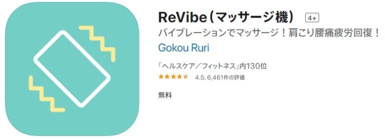 ReVibe(マッサージ機)