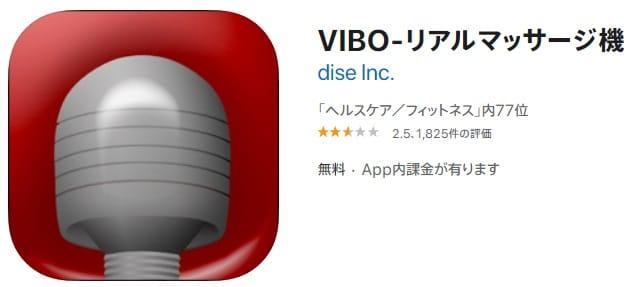 VIBO-リアルマッサージ機