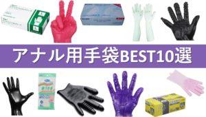 アナル用手袋おすすめ10選