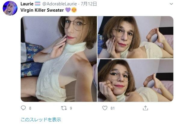童貞を殺すセーターのツイート5