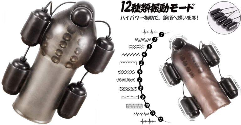Beinlove 電動サック 究極進化5.0版 12種類激震モード 5ローター付き コックリング 装着型 360°全方位包込み 肉イボ 先端と筋を同時振動 先端直撃ッッッッッ アダルトグッズ 男性用