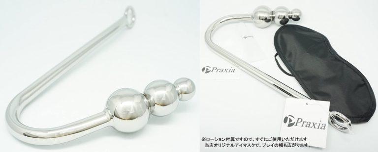 Praxia アナルフック トリプルボール 3個玉 最大ボール直径 3.5cm