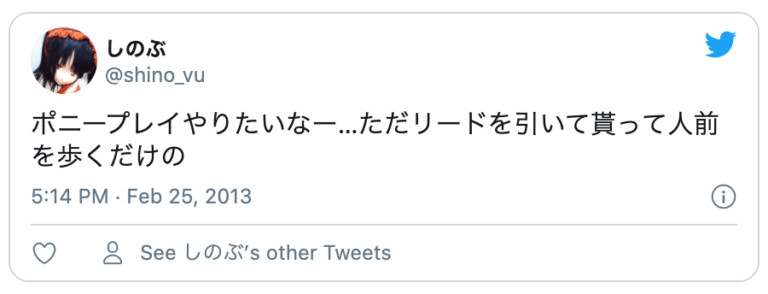 ポニープレイTwitter