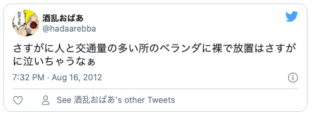 Twitter放置プレイ