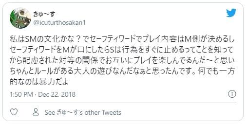 SMに関するツイート2
