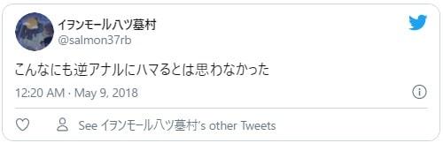 ペニバンのツイート1