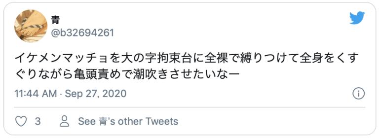 責め twitter 亀頭