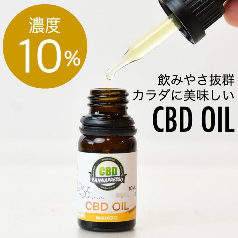 10%CannaPressoオイル