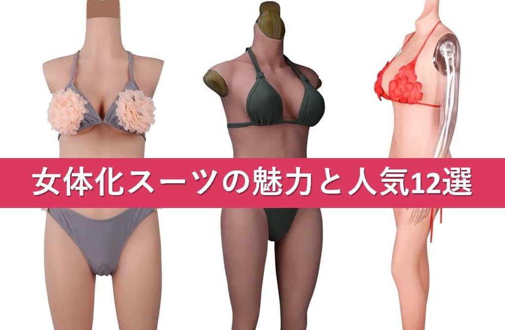 女体化スーツおすすめ12選