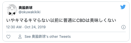 CBDオイル使い方
