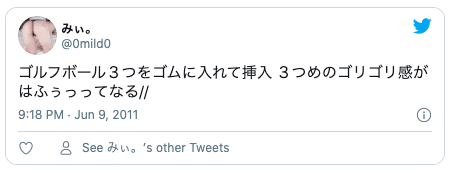 Twitterディルド代用品