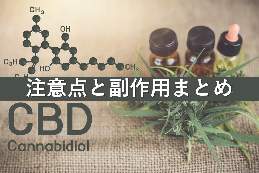 CBDの副作用