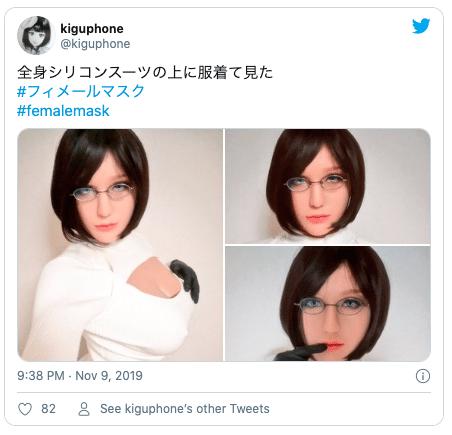 Twitter女体化スーツ