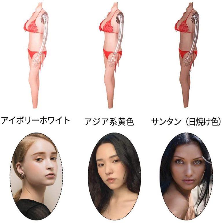 陰毛付き女体スーツDカップの肌のカラー