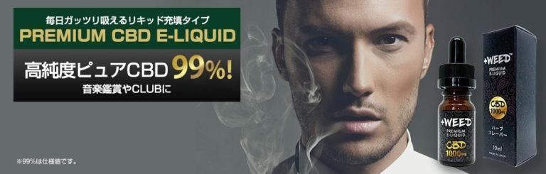10%高濃度CBDリキッド+ベイプ