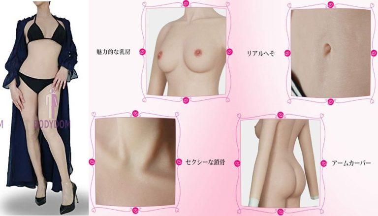 Bodydom 女装 ボディスーツ シリコーンバスト 性転換 男の娘 女装用 コスプレ 変装 全身タイプ腕付き 人工乳房