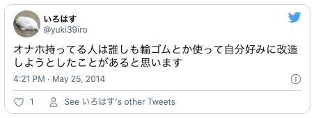 Twitter改造オナホ