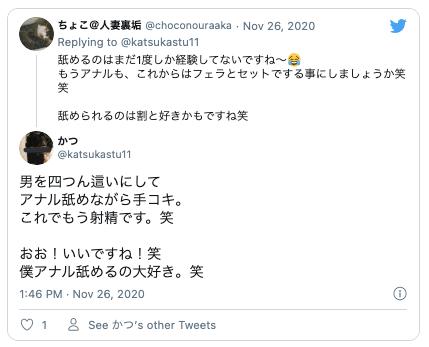 Twitter手こきやり方19