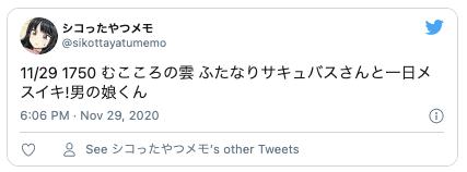 Twitterゼノフィリア7