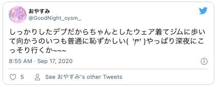 Twittrスポーツジムナンパ10