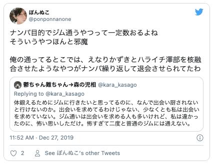 Twittrスポーツジムナンパ7