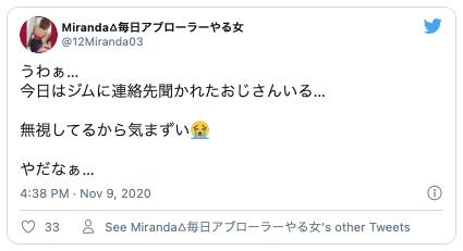 Twittrスポーツジムナンパ3