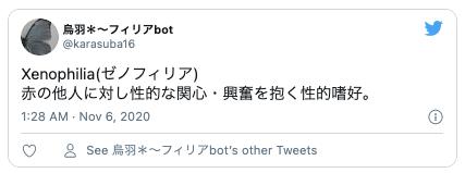 Twitterゼノフィリア2
