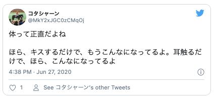 Twitter耳責め
