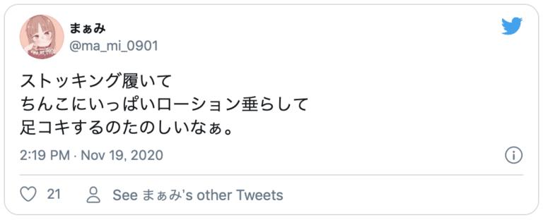 足コキ ローション